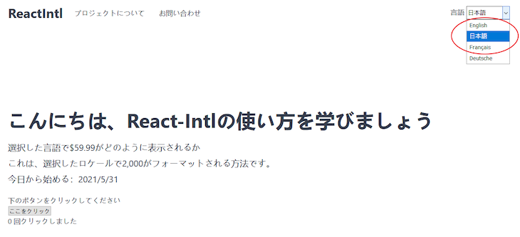 React Intl End Product