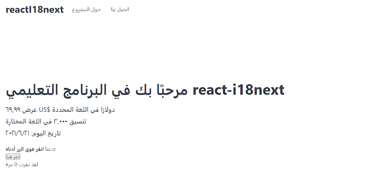 Translate Menu Items Into Arabic In Frontend